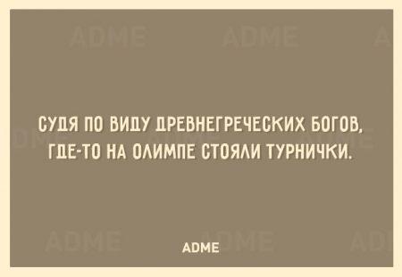Про Олимп
